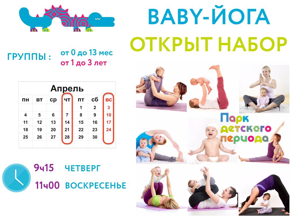 Baby ЙОГА.001