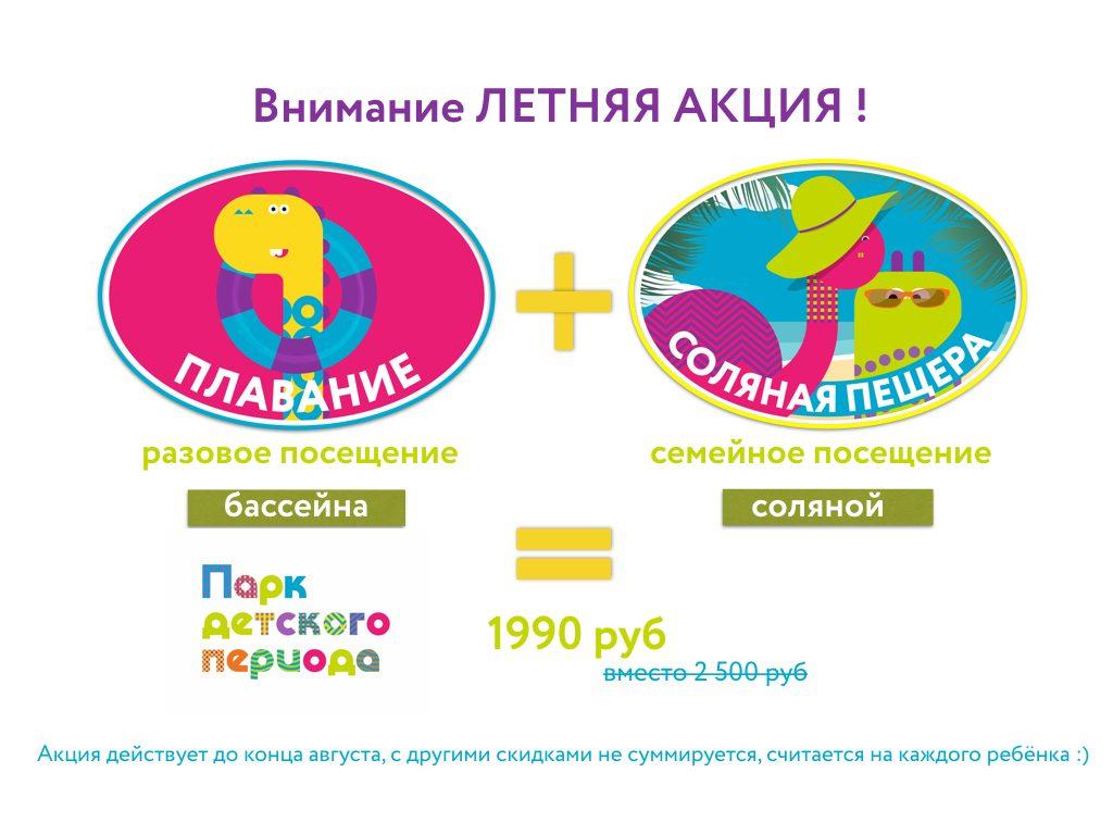 Летняя акция Соляная и Бассейн за 1990руб.001