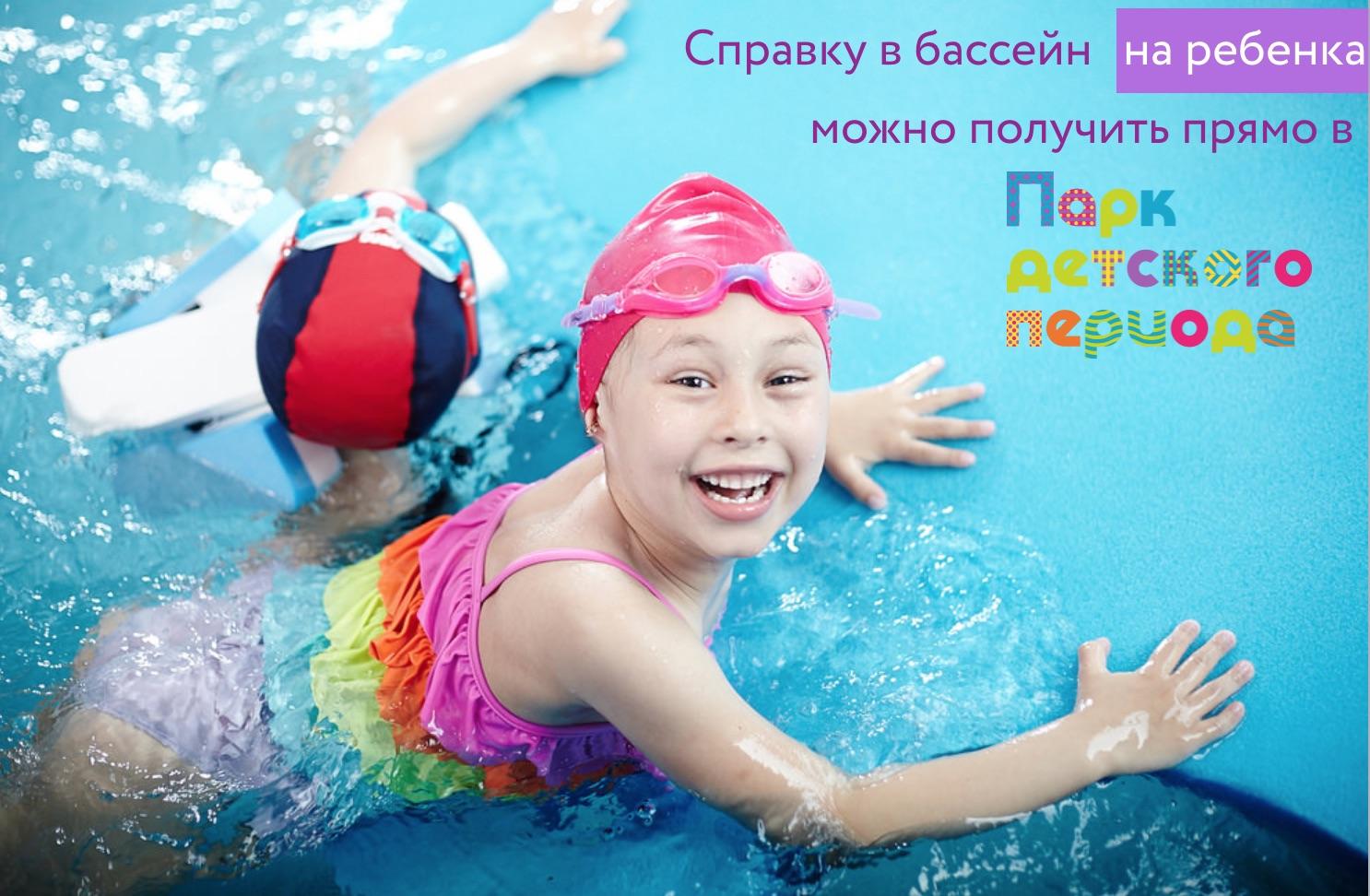 Справку в бассейн