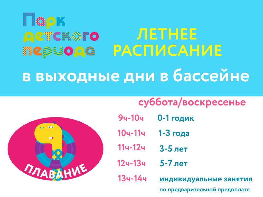 Бассейн в выходные ЛЕТОМ 2016.001